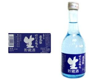 奥飛騨 特別本醸造 生貯蔵酒 300ml【あす楽】【日本酒・清酒・地酒】