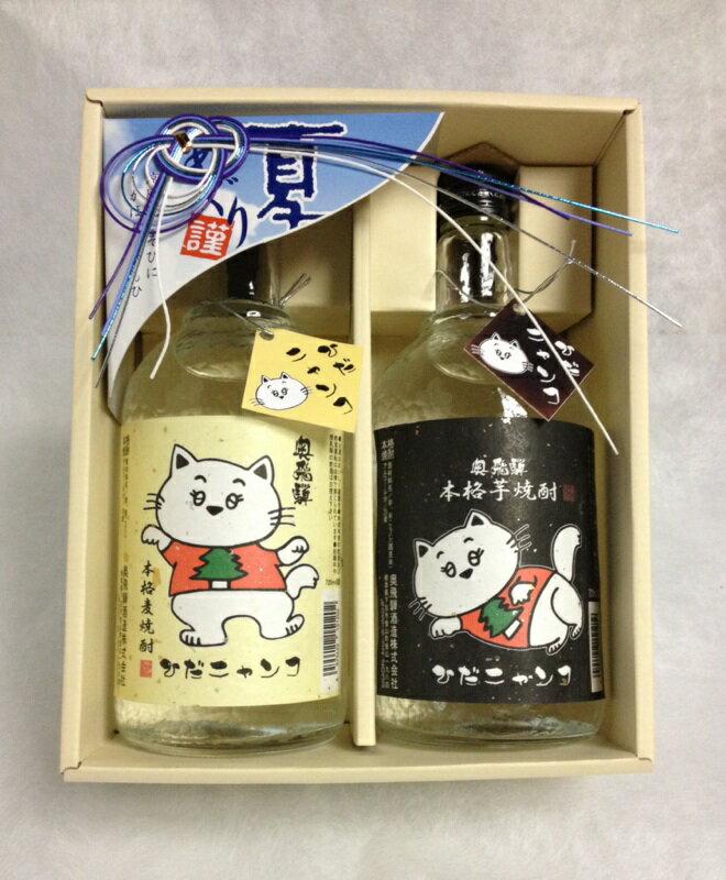 奥飛騨 ひだニャンコ 麦・芋焼酎セット720ml×2【お中元】【ギフト】