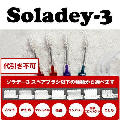 ソラデー 3 スペアブラシ ふつう かため やわらかめ こども 極細 コンパクト 極細コンパクト
