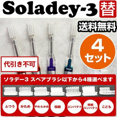 ソラデー 3 スペアブラシ 4本×4個セット 7種類から組み合わせ自由 ふつう かため やわらかめ こども 極細 コンパクト 極細コンパクト