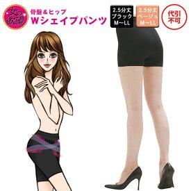 女の欲望 骨盤&ヒップWシェイプパンツ 2.5分丈 ブラック/ベージュ M〜L L〜LL