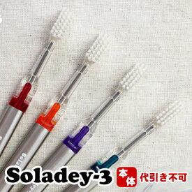 ソラデー3 本体 高機能 歯ブラシ 歯医者さんでほめられる イオン歯ブラシ 大人用 こども用 送料無料