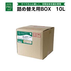 プーキープロケア 調整次亜塩素酸水 詰め替え用BOX 10L 空間除菌 風邪