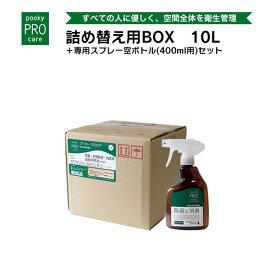 プーキープロケア 調整次亜塩素酸水 詰め替え用BOX 10L 専用スプレー空ボトル(400ml用)セット 空間除菌