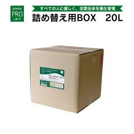 プーキープロケア 調整次亜塩素酸水 詰め替え用BOX 20L 空間除菌