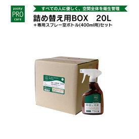 プーキープロケア 調整次亜塩素酸水 詰め替え用BOX 20L 専用スプレー空ボトル(400ml用)セット 空間除菌