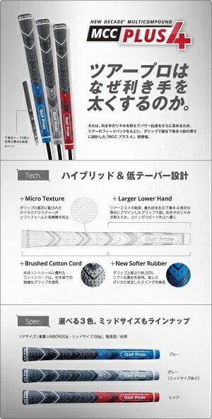 ゴルフプライドマルチコンパウンドコード【MCC】プラス4グリップ
