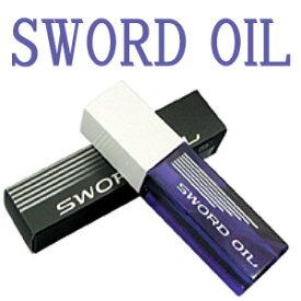 SWORDOIL(ソードオイル)