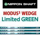 N.S.PRO モーダス3 『ウェッジ専用』 リミテッドグリーン(限定品)