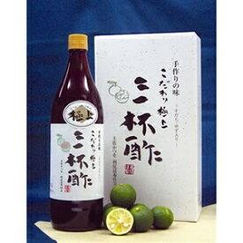 【J】極上三杯酢(900ml)/高級利尻昆布・高級かつおだしの三杯酢【まろやかな三杯酢】