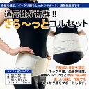【コルセット】ダイエット&腰痛対策【男女兼用】歪んだ骨盤をしっかりサポート「さら〜っとコルセット」【骨盤矯正ベルト】【メール便送料無料】