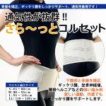 【コルセット】ダイエット&腰痛対策歪んだ骨盤をしっかりサポート「さら〜っとコルセット」
