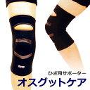 膝の固定サポーター「オスグットケア」(左右兼用1枚)【メール便送料無料】