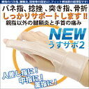 バネ指、捻挫、突き指、骨折のサポーター「うすサポ2」【メール便送料無料】
