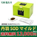 【丹羽メディカル研究所】「SODロイヤル」マイルドタイプ3g×120包入り