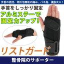 手首の固定サポーター「リストガード」(1枚)【メール便送料無料】