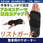 手首の固定サポーター/リストガード