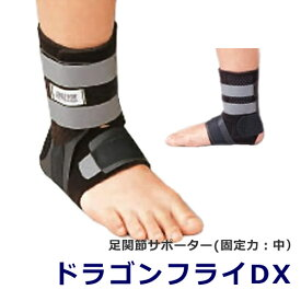 【捻挫/骨折】足関節サポーター金属、プラスチックを使用せず足首を固定「ドラゴンフライDX (固定力:中)」片足【メール便送料無料】