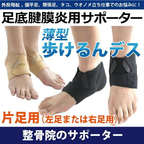 【足底腱膜炎】歩行重視のサポーター「歩けるんデス」(片足)【メール便送料無料】