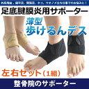 【足底腱膜炎】歩行重視のサポーター「歩けるんデス」(左右1組)【メール便送料無料】
