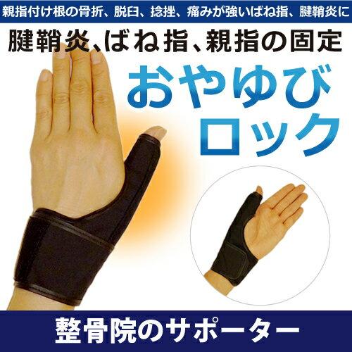 ばね指、ドケルバン腱鞘炎に「おやゆびロック」(左右兼用1枚)【メール便送料無料】