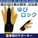 ばね指、骨折、捻挫等の固定「ゆびロック」(左右兼用1枚)【メール便送料無料】