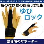 ばね指、骨折、捻挫等の固定「ゆびロック」(1枚)