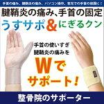 【腱鞘炎】【手首捻挫】にぎるクン&うすサポ