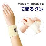 手首の痛み、腱鞘炎の固定「にぎるクン」