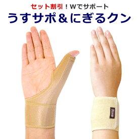 【腱鞘炎】【手首捻挫】にぎるクン&うすサポセット【メール便送料無料】