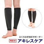 【アキレス腱炎・肉離れ】ふくらはぎ加圧サポーター「アキレスケア」(両足)