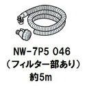 日立 洗濯機お湯取ホース5m(フィルタ部つき)NW-7P5 046
