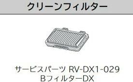日立 ロボットクリーナー クリーンフィルター ミニマル RV-DX1-029