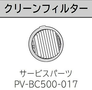 PV-BC500 017 日立 コードレススティッククリーナー