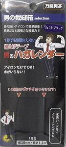 男のハガレンダー  ブラック BD-S230S 03646 強力裾上げテープ!簡単すそあげ!