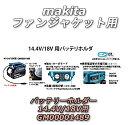 マキタ 充電式ファンジャケット用バッテリーホルダー 14.4V 18V用 GM00001489