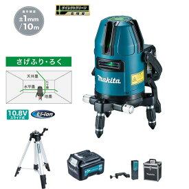 マキタ グリーンレーザー SK10GD+TK00LM2000+A-68806 屋内・屋外兼用墨出し器 【さげふり・ろく】サービス品付き