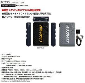 BURTLE AC230 バートル エアークラフト リチウムイオンバッテリー(12ボルト) 空調服 猛暑対策 バッテリーのみ 2020年モデル【3193】