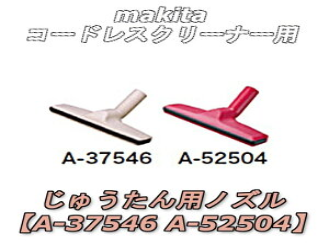 マキタ じゅうたん用ノズル A-37546(アイボリー)・A-52504(レッド)
