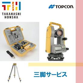 トプコン(TOPCON) デジタルセオドライト DT-309LF 三脚サービス 【正規販売店1年保証付き】