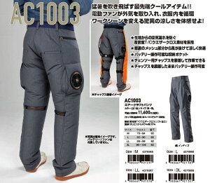 バートル BURTLE 空調ズボン AC1003 エアークラフト aircraft 京セラ製 空調服 空調ズボン 猛暑対策 ズボンのみ 2020年モデル