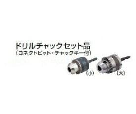 マキタ A-44781 ドリルチャックセット品 (大)
