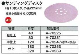 マキタ サイディングディスク【#120 中仕上】(10枚入り)A-70247 SL800D用