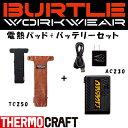 バートル BURTLE サーモクラフト 電熱パッド+バッテリーセット TC250+AC230 2020年モデル