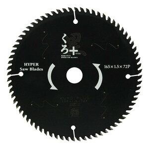 SK11(藤原産業) くろプラス(木工チップソー) 165X72P