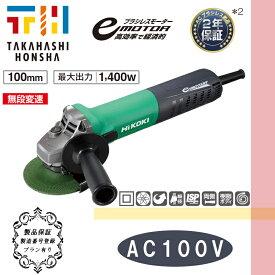 ハイコーキ(日立工機) G10VE スライドスイッチ 100mmディスクグラインダー(ブレーキ付) AC100V