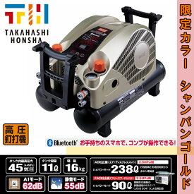 マックス(MAX) 高圧エアコンプレッサ AK-HH1270E3 限定色(シャンパンゴールド)【高圧×4】【45気圧/11L/16kg】ZT92175
