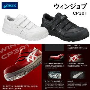 アシックス 安全靴 FCP301 ウィンジョブ CP301 砂や水が入りにくい asics 安全靴スニーカー