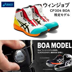 アシックス 安全靴 1271A030 104 ウィンジョブ CP304Boa 限定カラー Boaシステムを採用 ハイカットタイプ asics 安全靴スニーカー【3193】