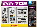 タジマ(Tajima) セグネス 702 S ランヤード分離型セット 【サイズ:S】【SEGNES702S】